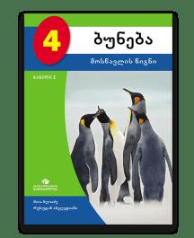 ბუნება-4-მოსწავლის-წიგნი-ნაწილი-1