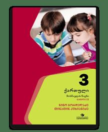 ქართული-3-მოსწავლის-წიგნი-ნაწილი-2
