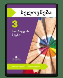 ხელოვნება-3-მოსწავლის-წიგნი
