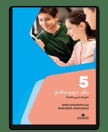 ქართული-ენა-5-მოსწავლის-წიგნი