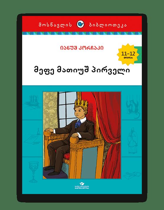 მეფე-მათიუშ-პირველი