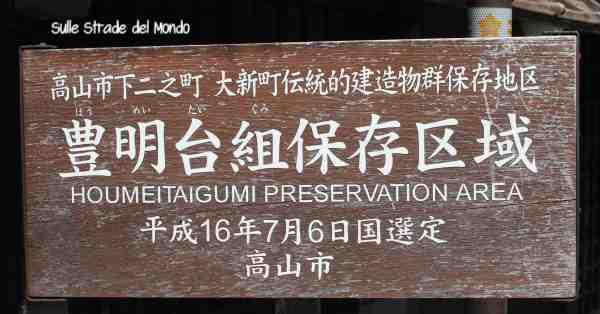 Takayama scritta in inglese