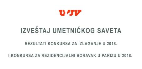 Izveštaj Umetničkog saveta povodom konkursa za izlaganje u Galeriji SULUV u 2018. i konkursa za rezidencijalni boravak u CITE-u