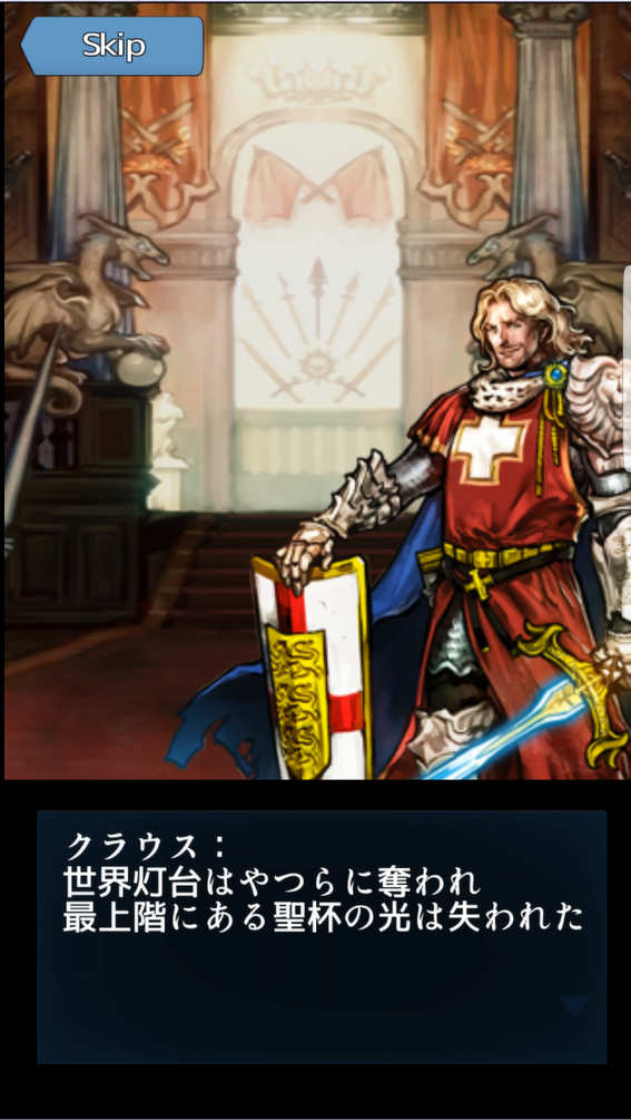 聖杯の騎士団 クラウス