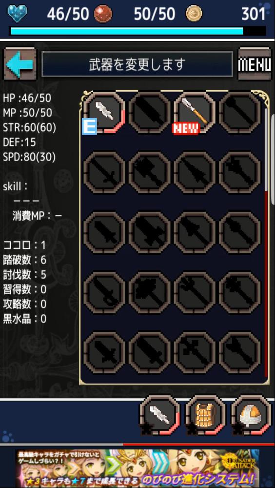 心鎧リコレクト 武器装備画面