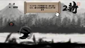 墨剣の侍 インクモード発動