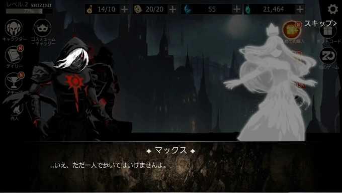 Shadow of Death 急に雰囲気変わったな!おい!