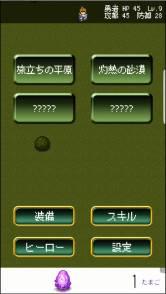 Dハックス ゲーム画面