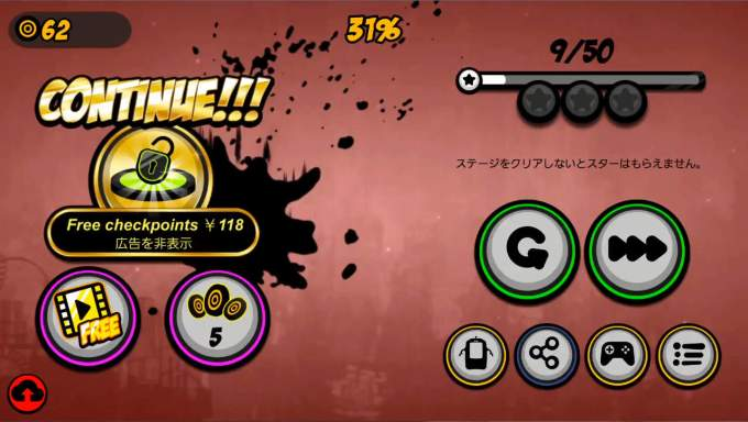 Give It Up!2 ゲームオーバー