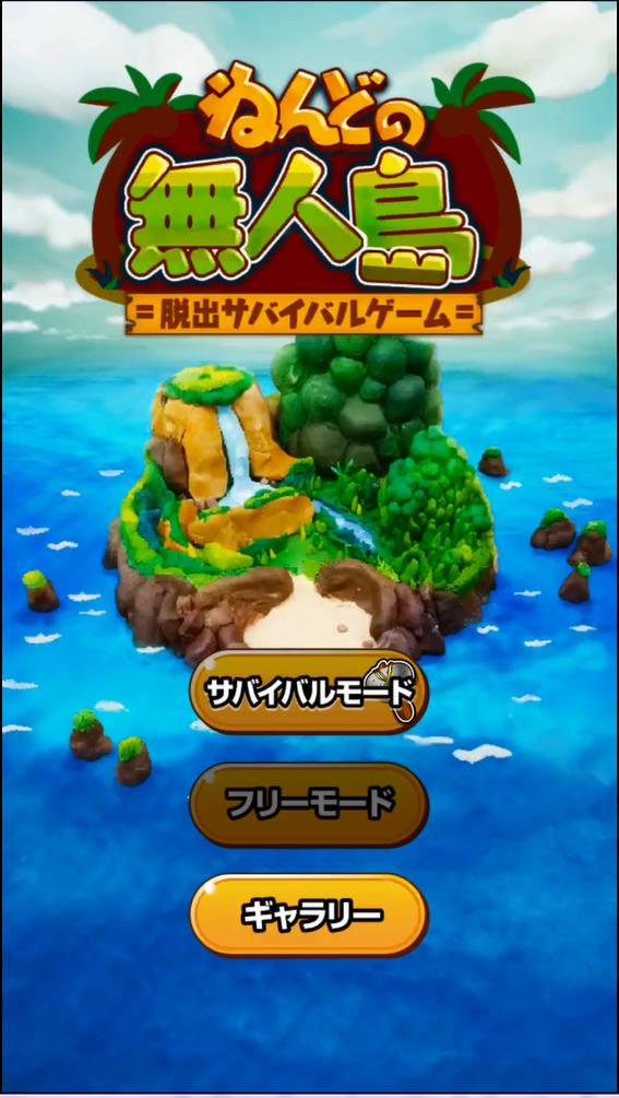 ねんどの無人島 タイトル画面