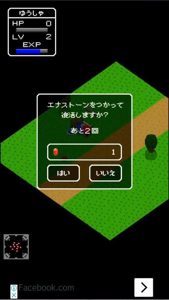 デーモンクエスト ゲームオーバー画面