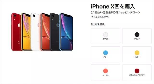 iPhone XR / XSは価格が違う