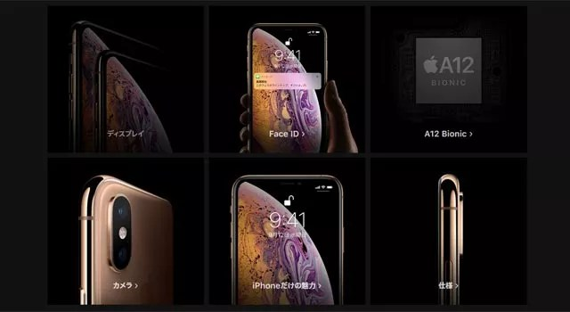 iPhone XSを買ったほうが良いのはこんな人