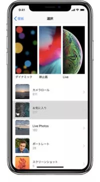 iPhone X / XS / XS Maxの壁紙を変更する方法