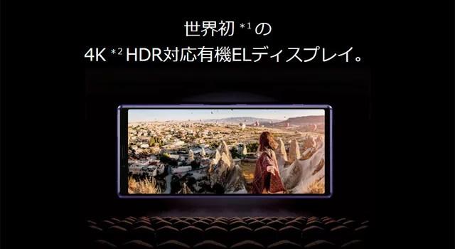映像コンテンツを楽しむには最適な「Xperia 1」
