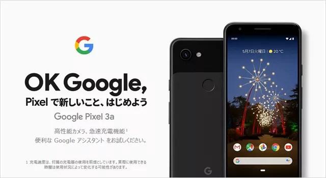 Google Pixel 3a / 3a XLはミドルレンジのプロセッサを採用した普及モデル