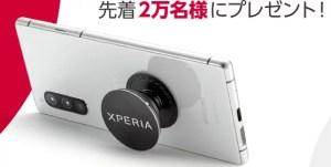 Xperia発売記念キャンペーン