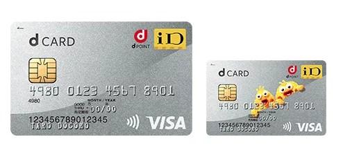 dカードのデザイン