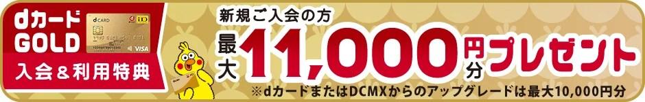 dカード GOLD入会特典の説明