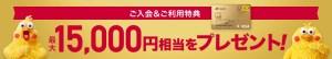dカード GOLD 入会特典|dカード