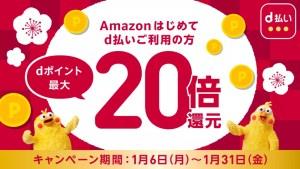 Amazon d払い はじめての方はdポイント最大20倍還元