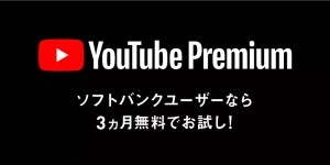 YouTube Premium 3ヵ月無料キャンペーン