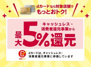 【dカード】dカードなら対象店舗でもっとおトク!キャッシュレス・消費者還元事業から最大5%還元