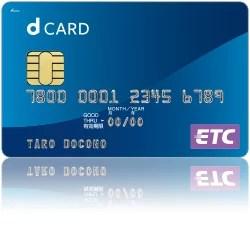 dカード | dカード ETCカードのご紹介