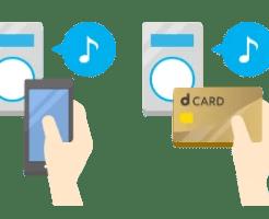 dカード | 電子マネー