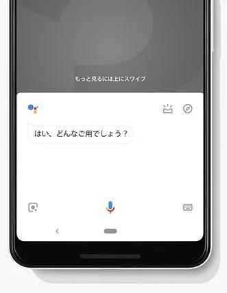 Pixel3のグーグルアシスタント