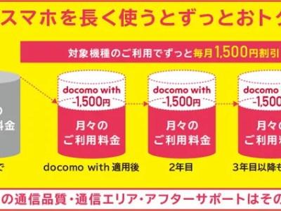 docomo withが終了