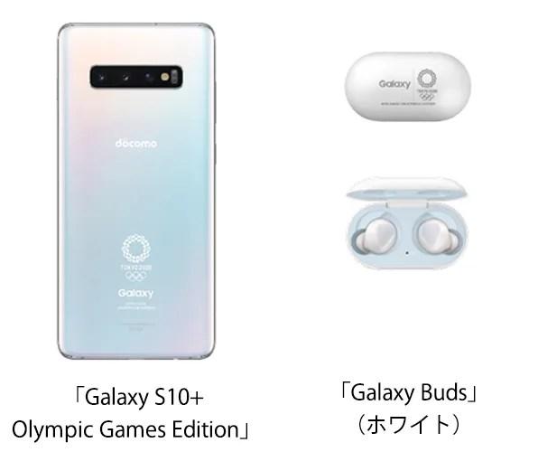 Galaxy S10+(SC-05L)オリンピック限定モデル(白