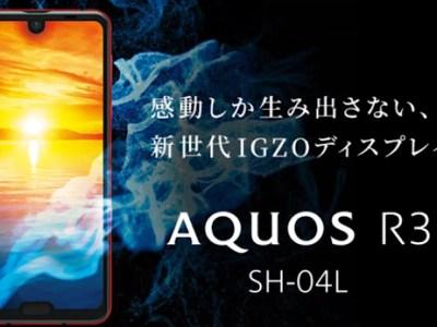 AQUOS R3 SH-04L