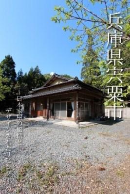 兵庫県宍粟市の田舎物件 利便性とデザインを兼ね備えた和風家屋 800万円