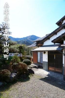 兵庫県宍粟市の別荘&田舎物件 和風民家 780万円