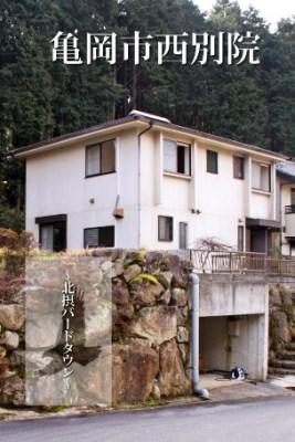 京都府亀岡市の別荘&田舎物件 ゆとりの間取り2階建て4SLDK 480万円
