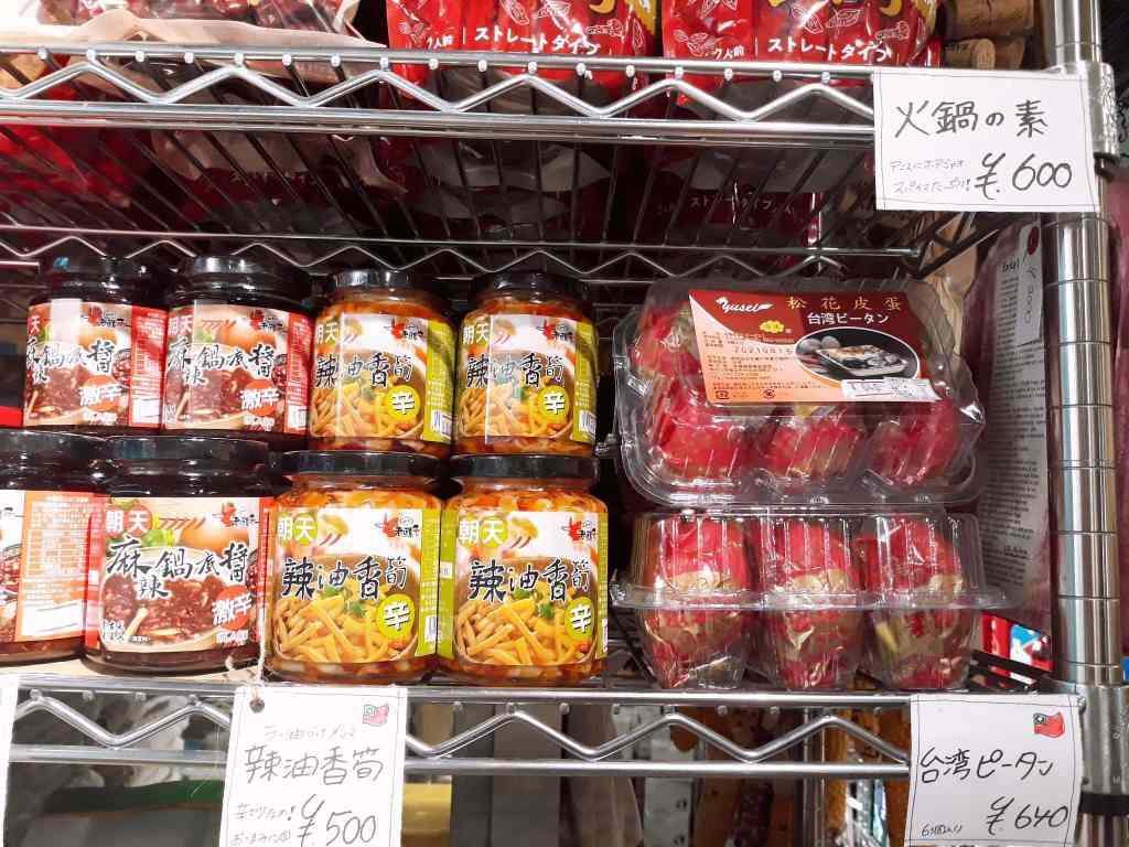taiwanese_food_shimo