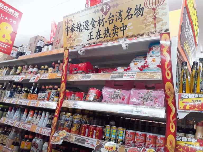 donki_taiwanese_food_supermarket 1