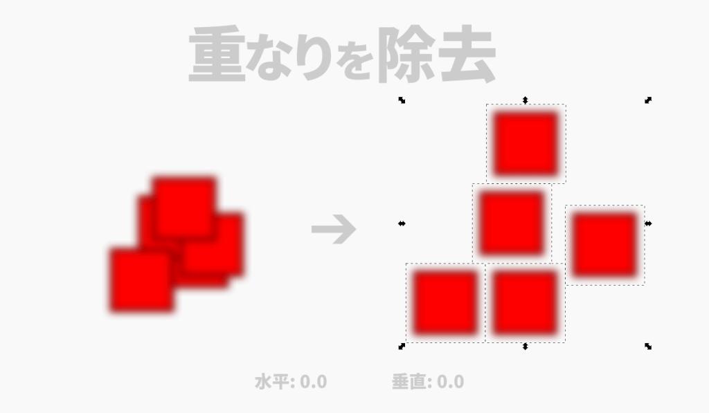 重なりを除去_03.png