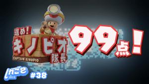 038: 99点のパズルゲーム『進め!キノピオ隊長』徹底レビュー