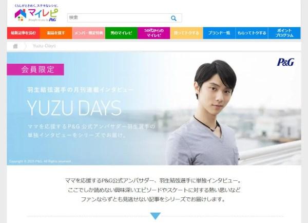 羽生結弦選手の連載インタビュー「YUZU DAYS」|マイレピ01