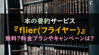 本の要約『flier(フライヤー)』は無料?料金プランやキャンペーンは?