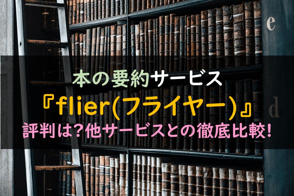 本の要約【flier/フライヤー】の評判は?他サービスとの徹底比較!
