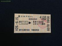 鹿島神宮からの切符