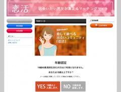恋活PCトップ画像