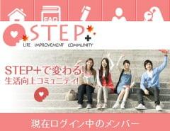 STEP+ SP