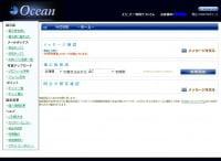 ocean PC 会員画面