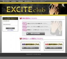 EXITEclub(エキサイトクラブ)PCトップ