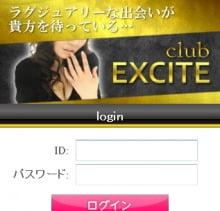 EXITEclub(エキサイトクラブ)スマホトップ