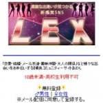 LEX トップ